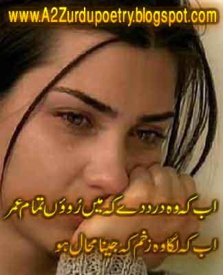dard shair,poetry on dard,dard e dil urdu ashaar,pakistani ashar ...